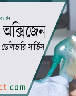 Linde Original Oxygen Cylinder | Buy Medical Oxygen Cylinder at Home in Dhaka BD