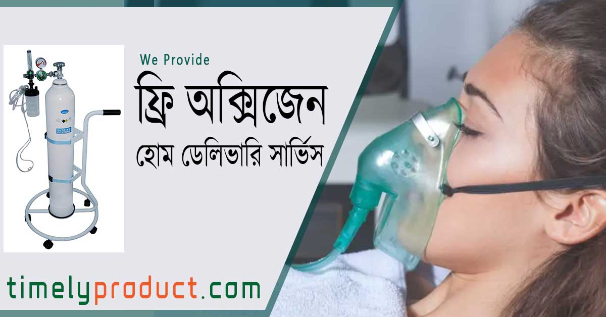 Linde Oxygen Cylinder BD | COVID-19 | Free Home Delivery Service in Dhaka Bangladesh