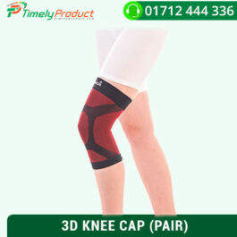 3D KNEE CAP (PAIR)